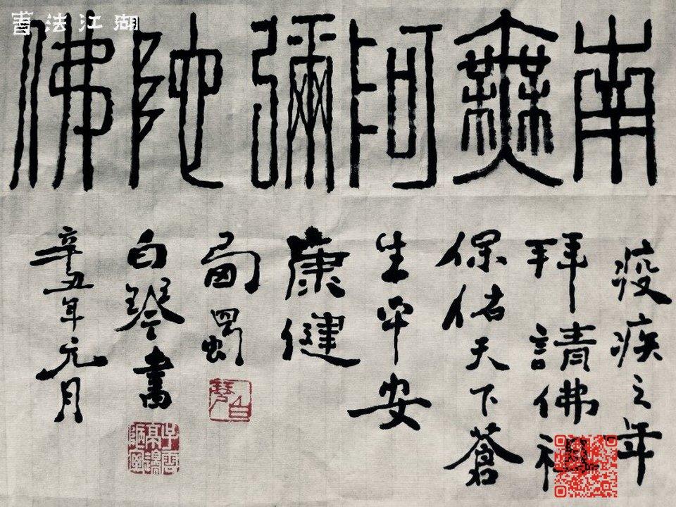 IMG_20210204_152537_conew1白琴书法篆刻2021新作7.jpg