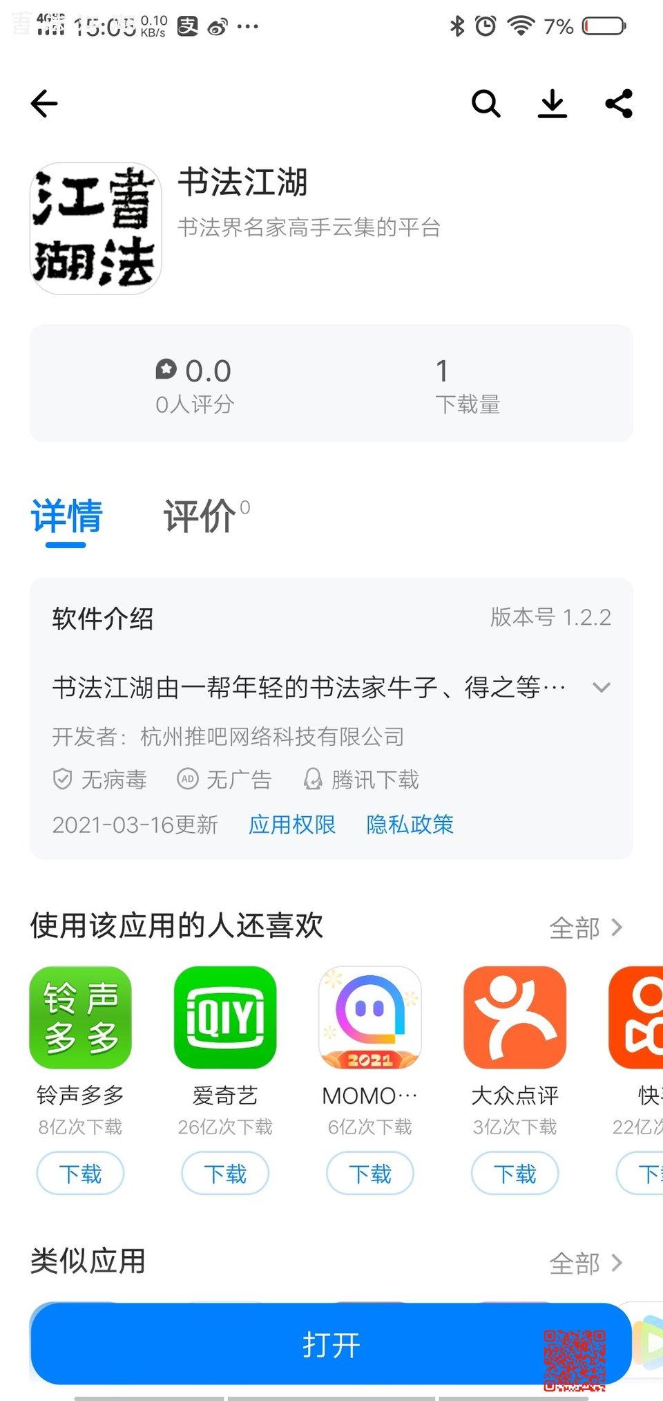 Screenshot_20210316_150501.jpg