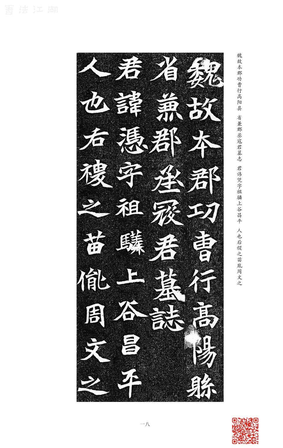 1-楷书发展(上)从隶书到隋楷的过渡-内页22.jpg