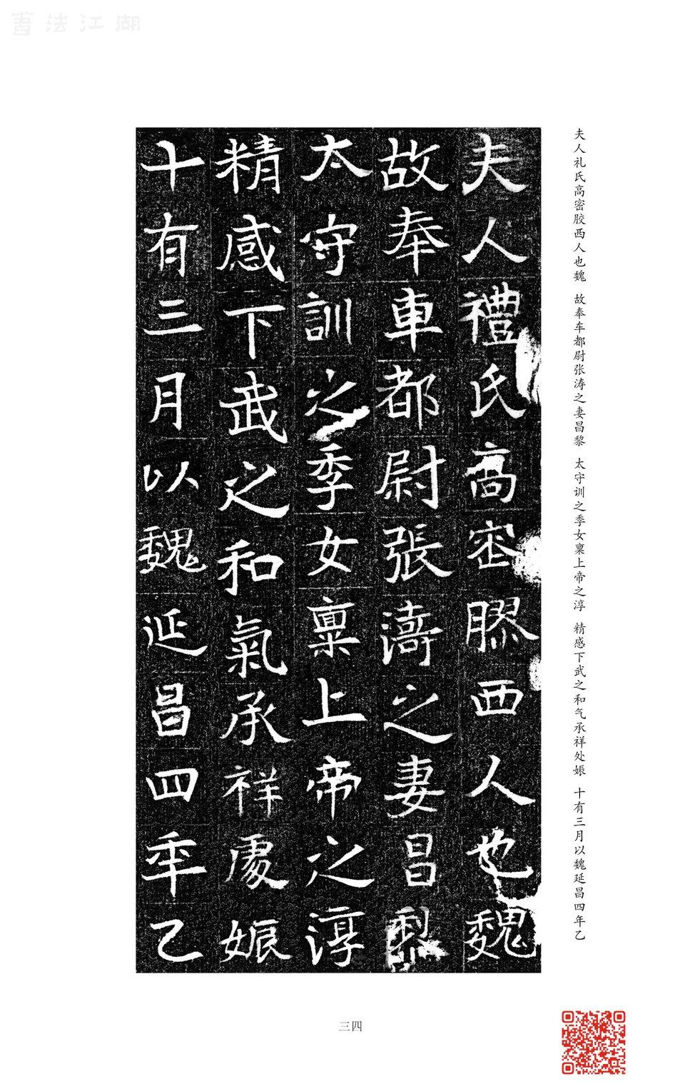 1-楷书发展(上)从隶书到隋楷的过渡-内页38.jpg