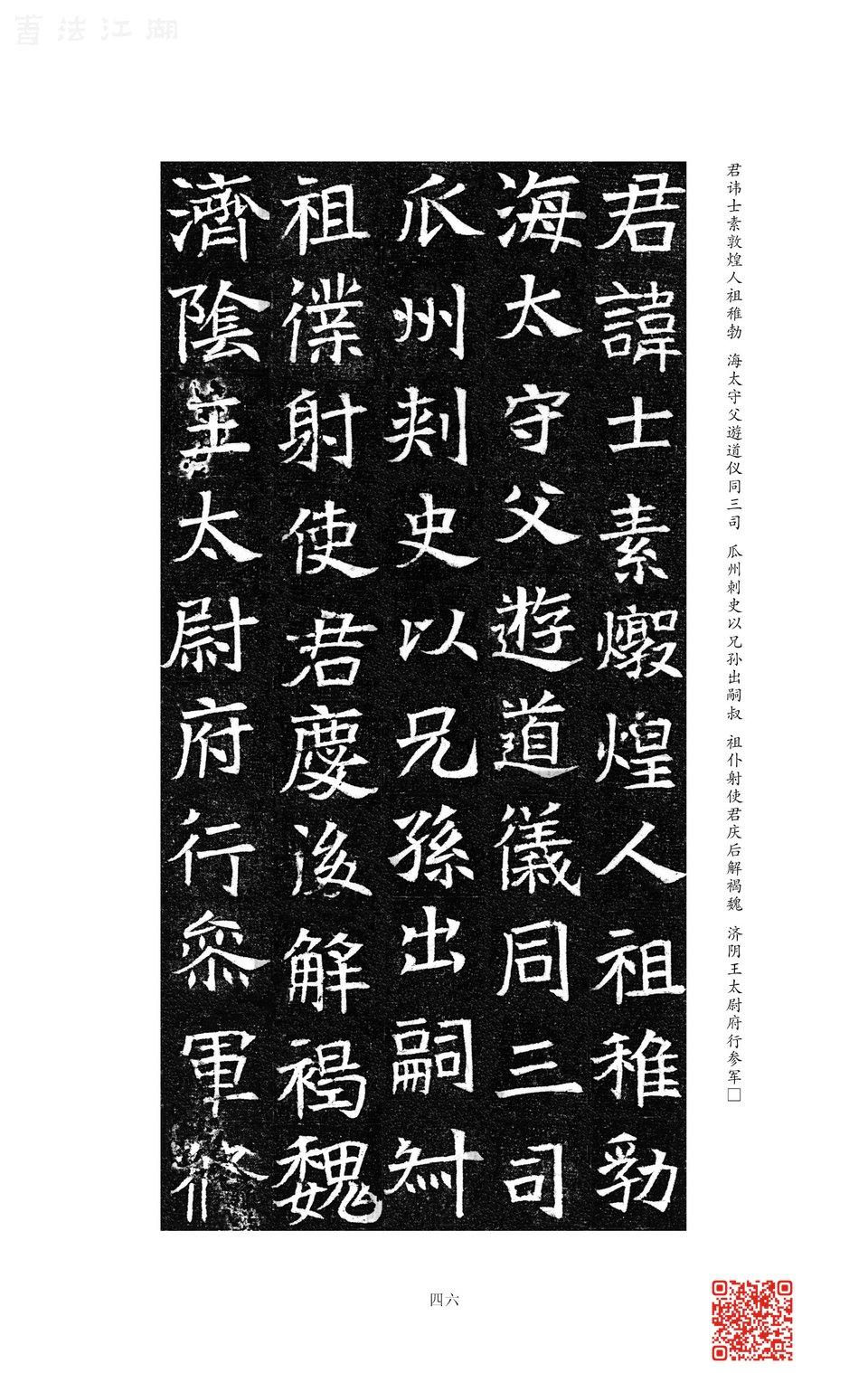 1-楷书发展(上)从隶书到隋楷的过渡-内页50.jpg