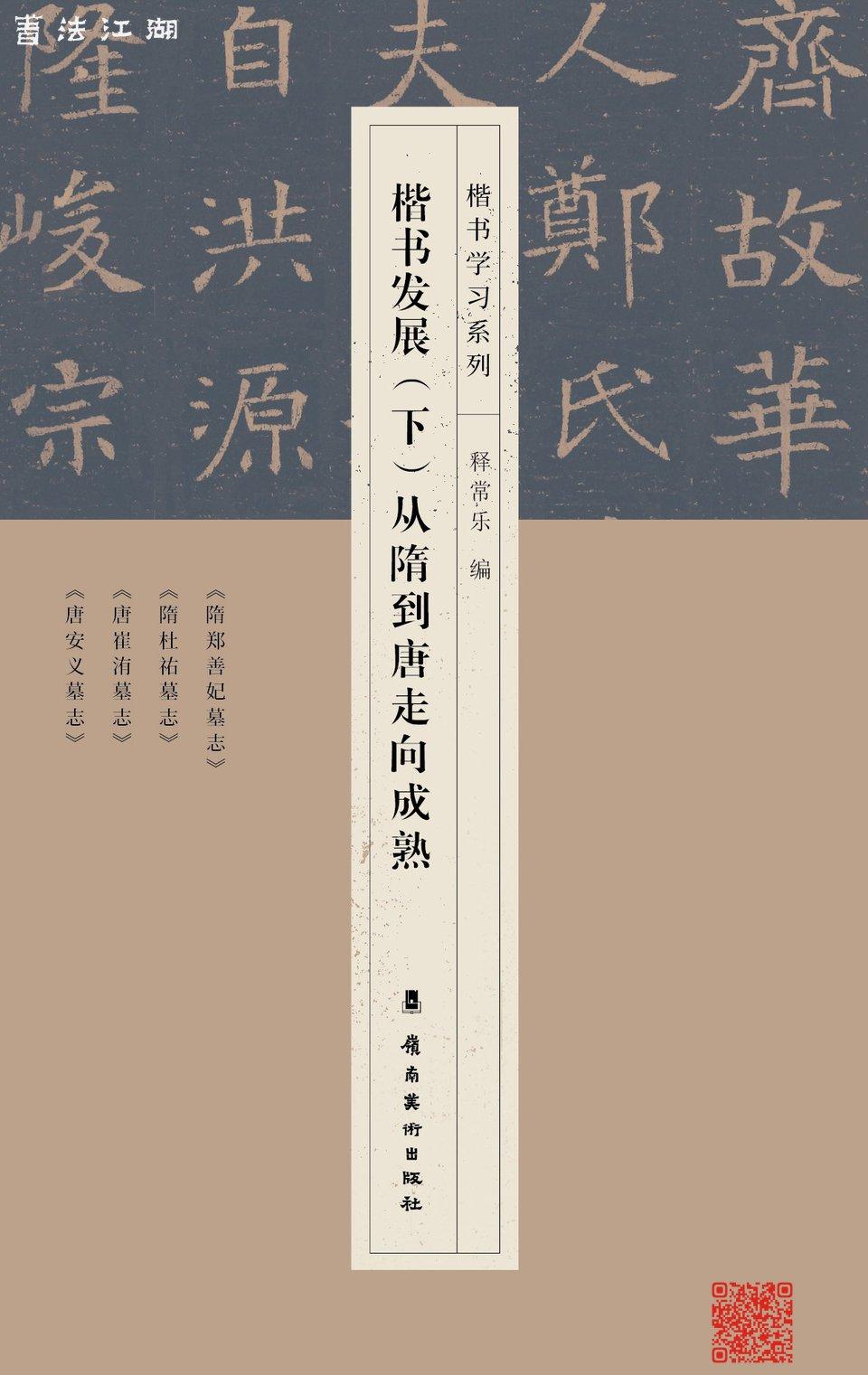 2-楷书发展(下)从隋到唐走向成熟-封面-01.jpg
