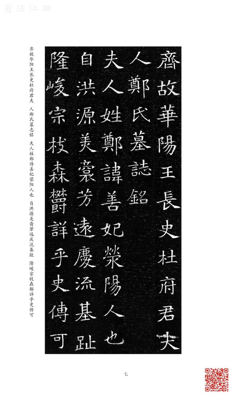 2-楷书发展(下)从隋到唐走向成熟-内页11.jpg