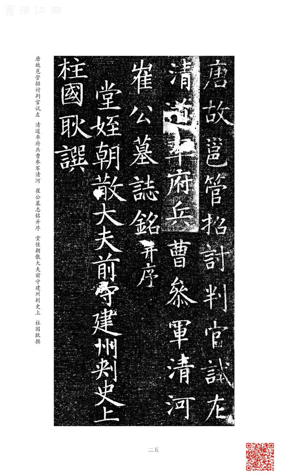 2-楷书发展(下)从隋到唐走向成熟-内页29.jpg