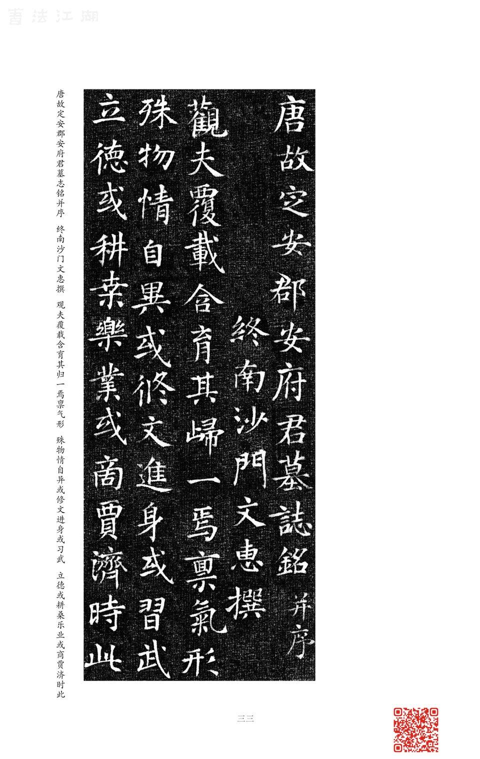 2-楷书发展(下)从隋到唐走向成熟-内页37.jpg
