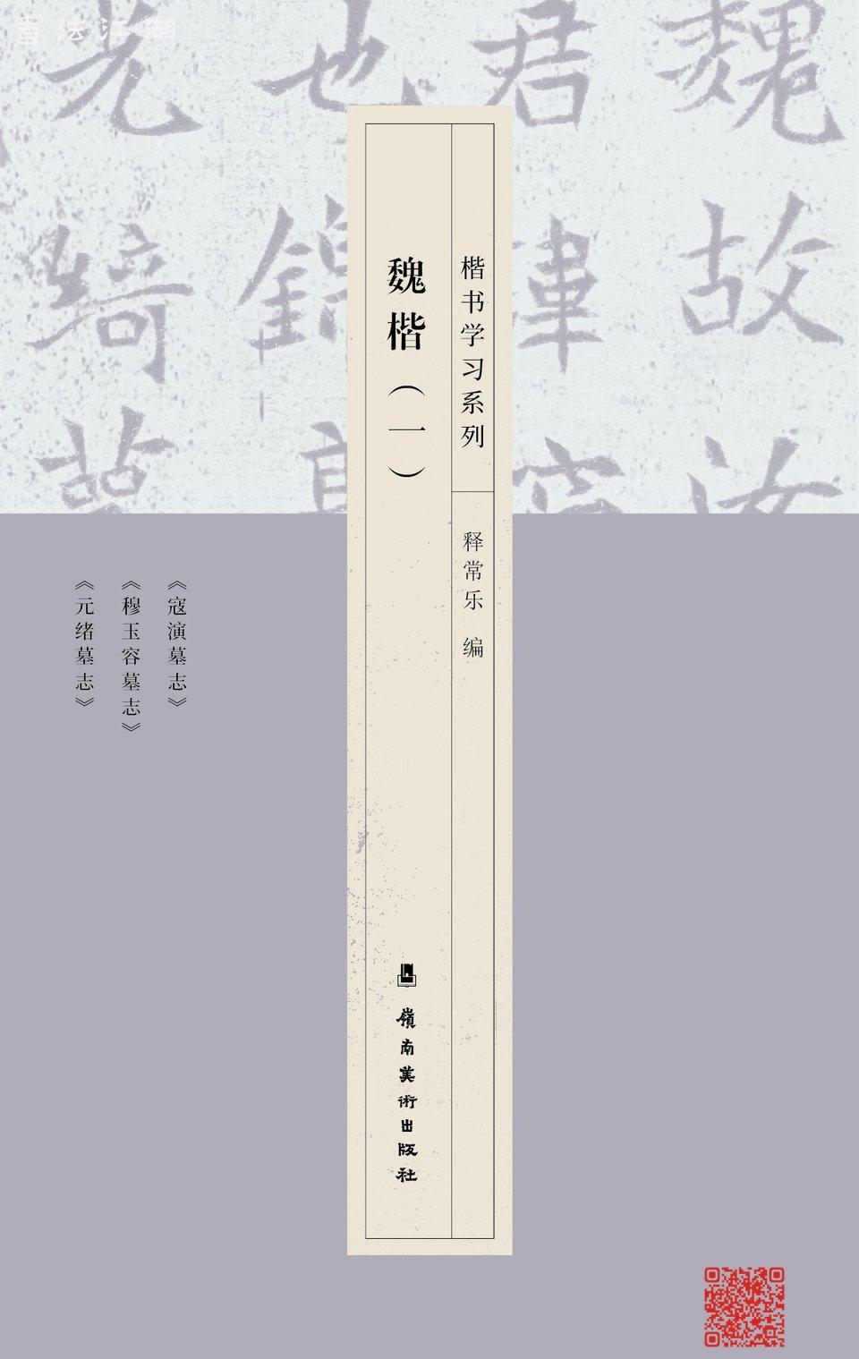 3-魏楷1-封面-01.jpg