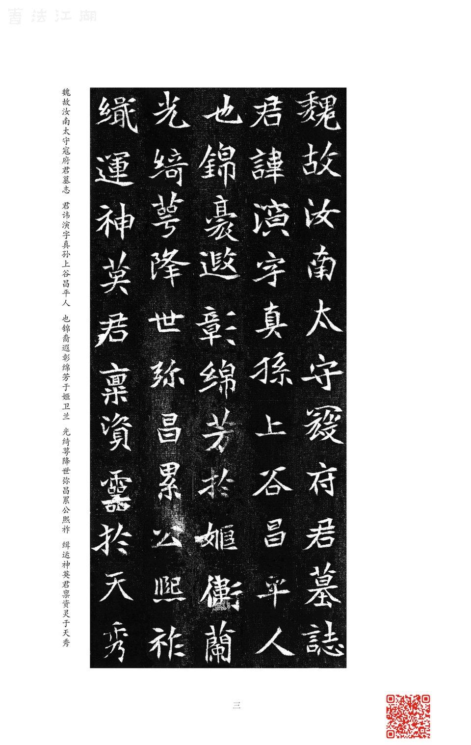 3-魏楷1-内页7.jpg