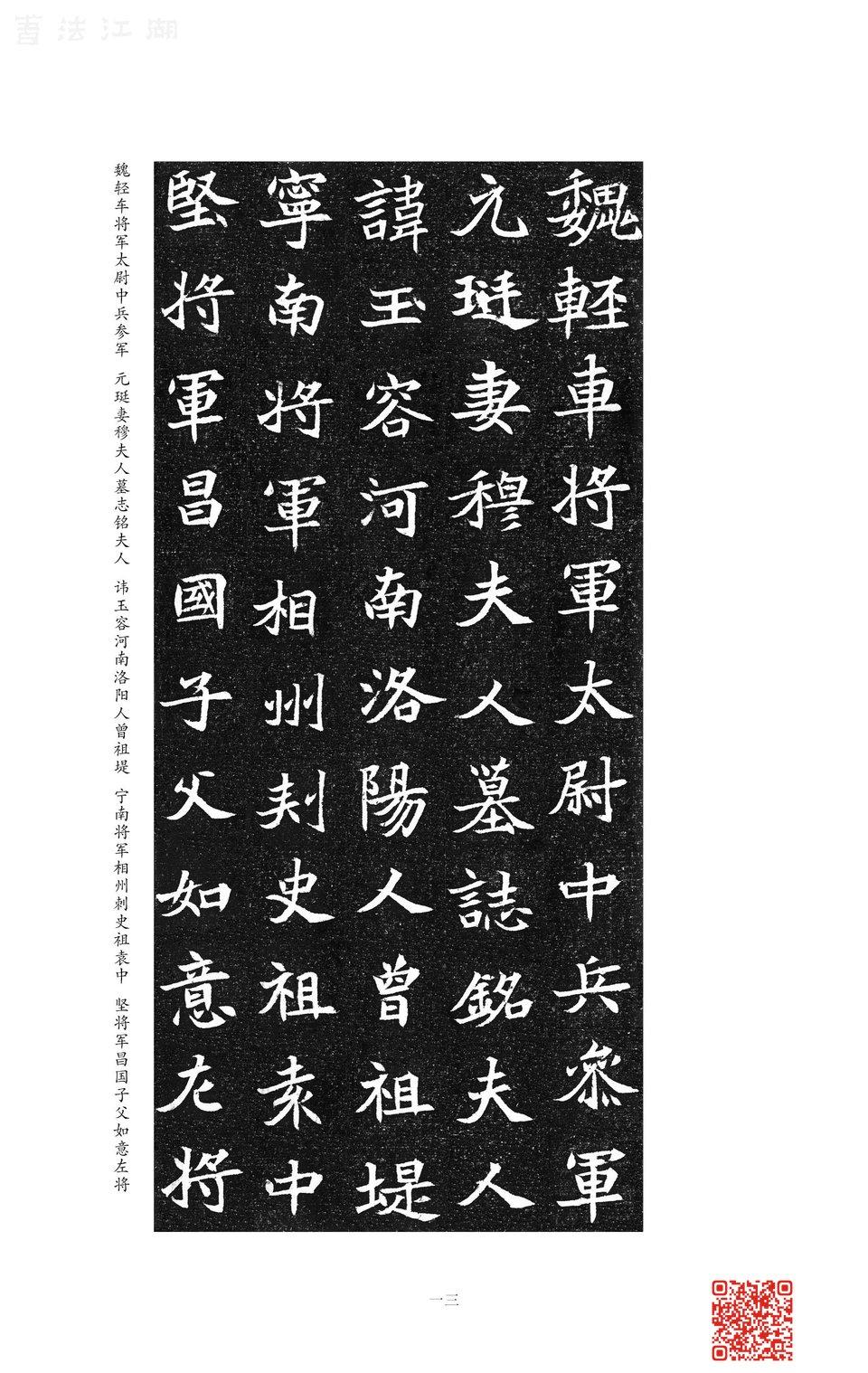 3-魏楷1-内页17.jpg
