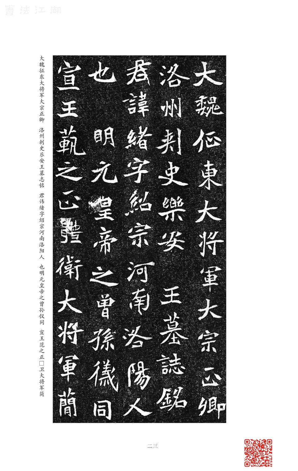 3-魏楷1-内页27.jpg