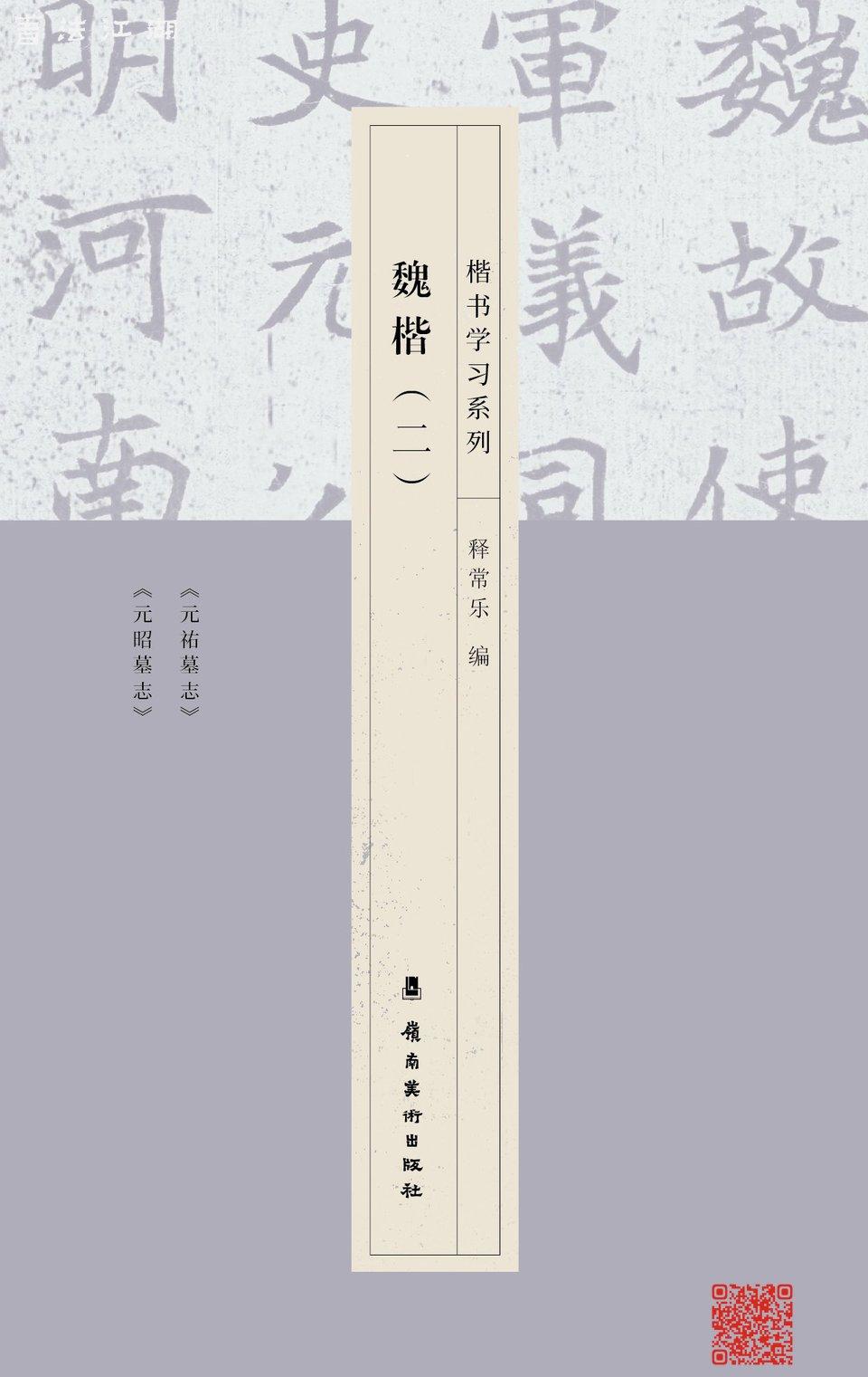 4-魏楷2-封面-01.jpg