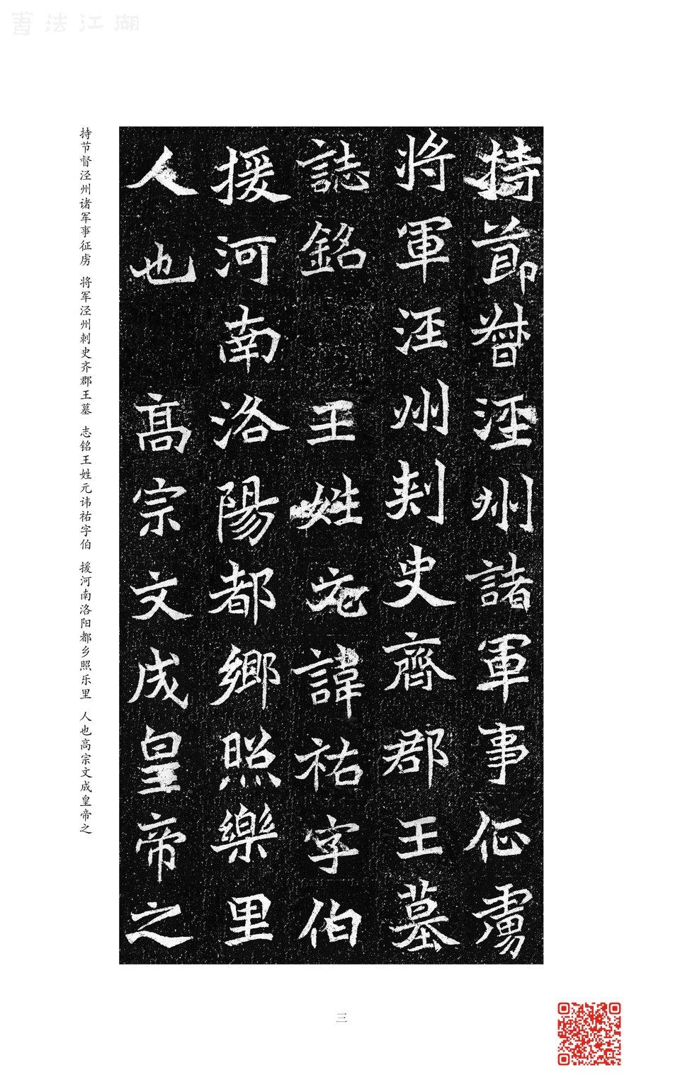 4-魏楷2-内页7.jpg