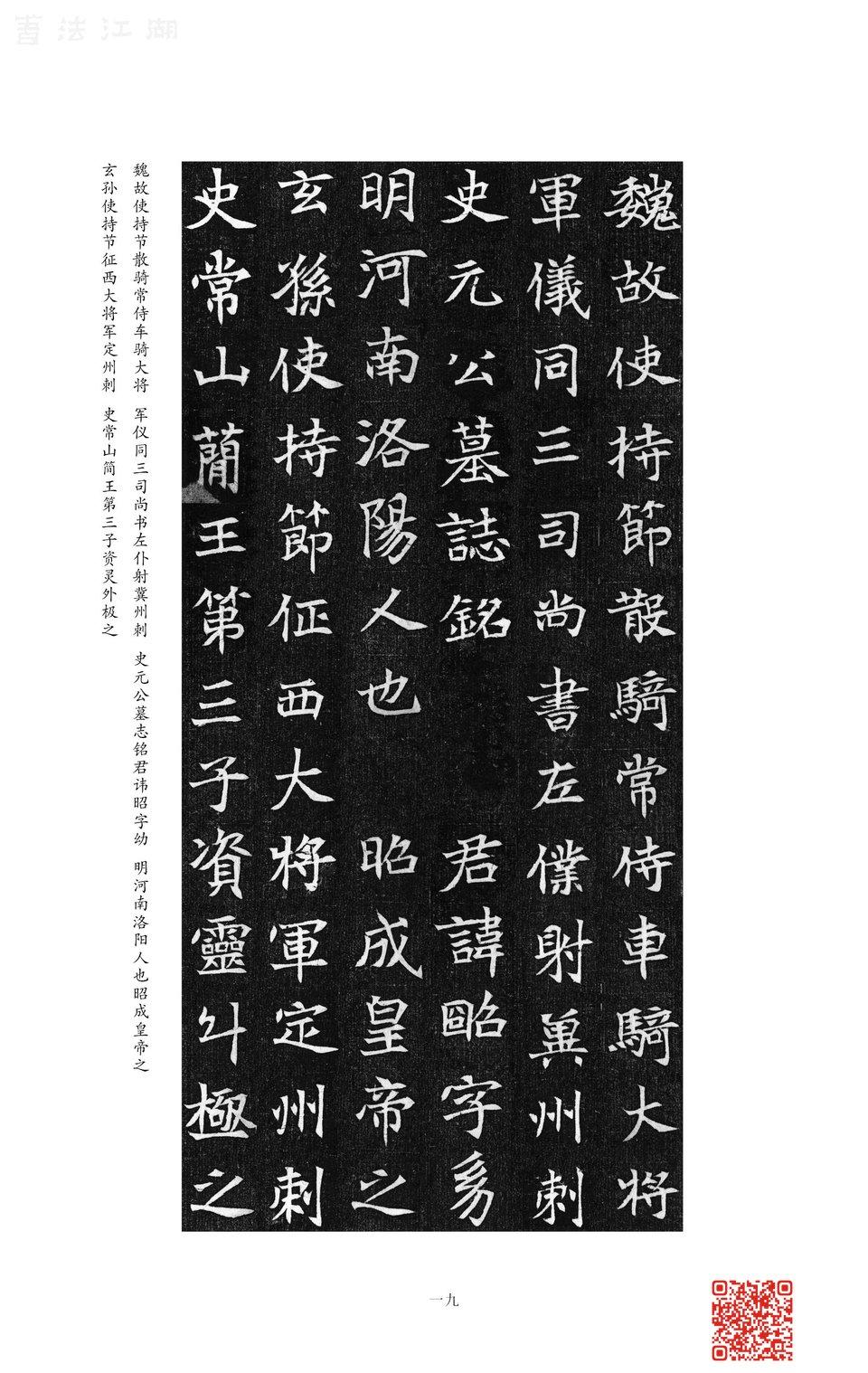 4-魏楷2-内页23.jpg