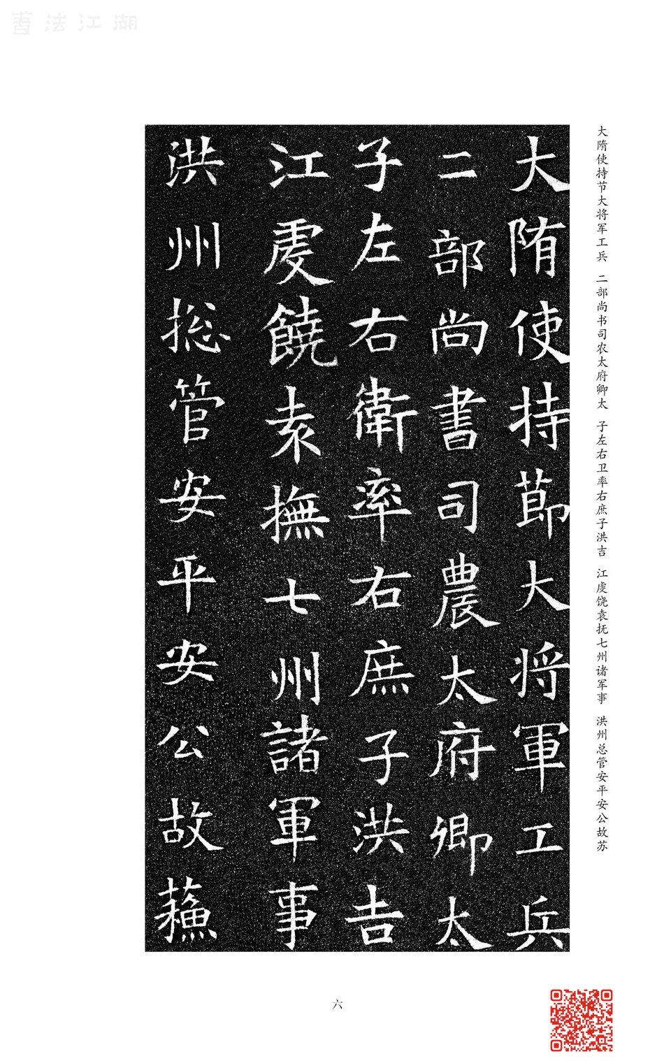 5-隋楷110.jpg