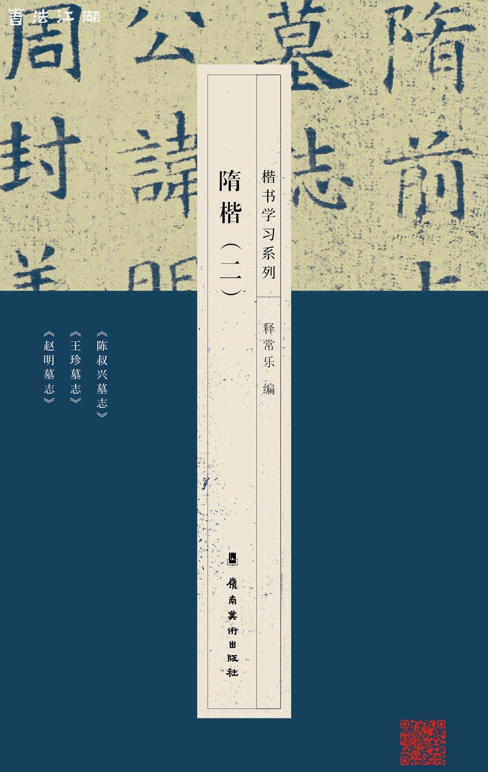 6-隋楷2-封面-01.jpg
