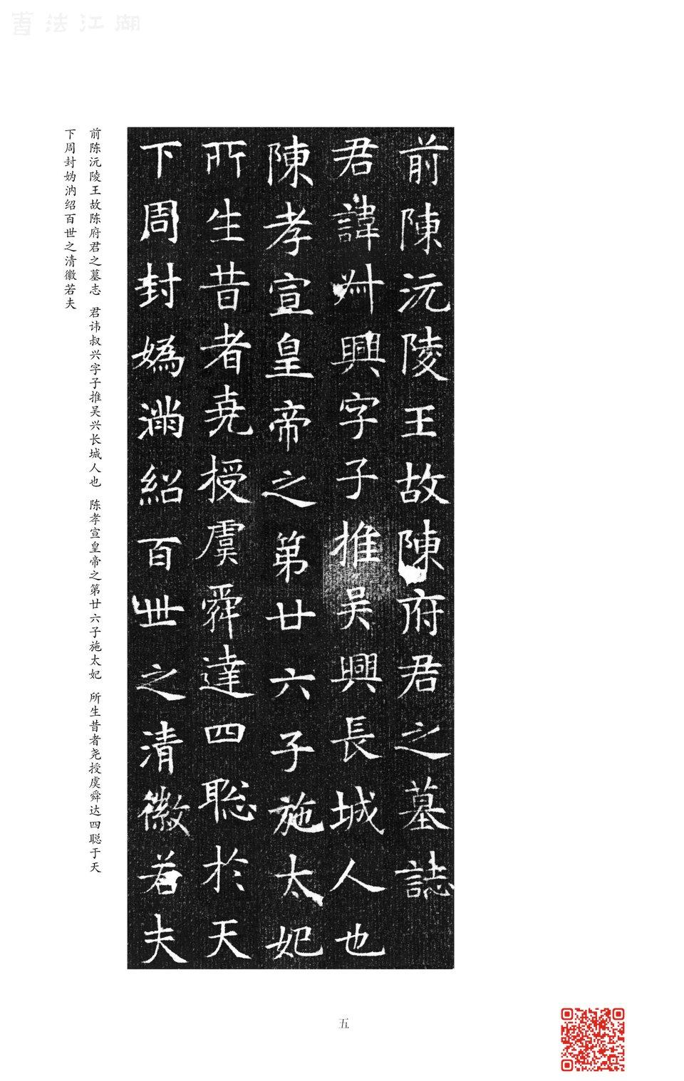 6-隋楷2-内页9.jpg