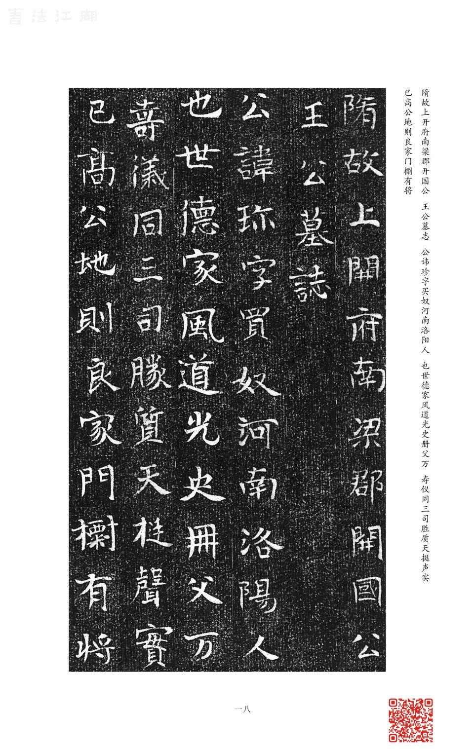 6-隋楷2-内页22.jpg