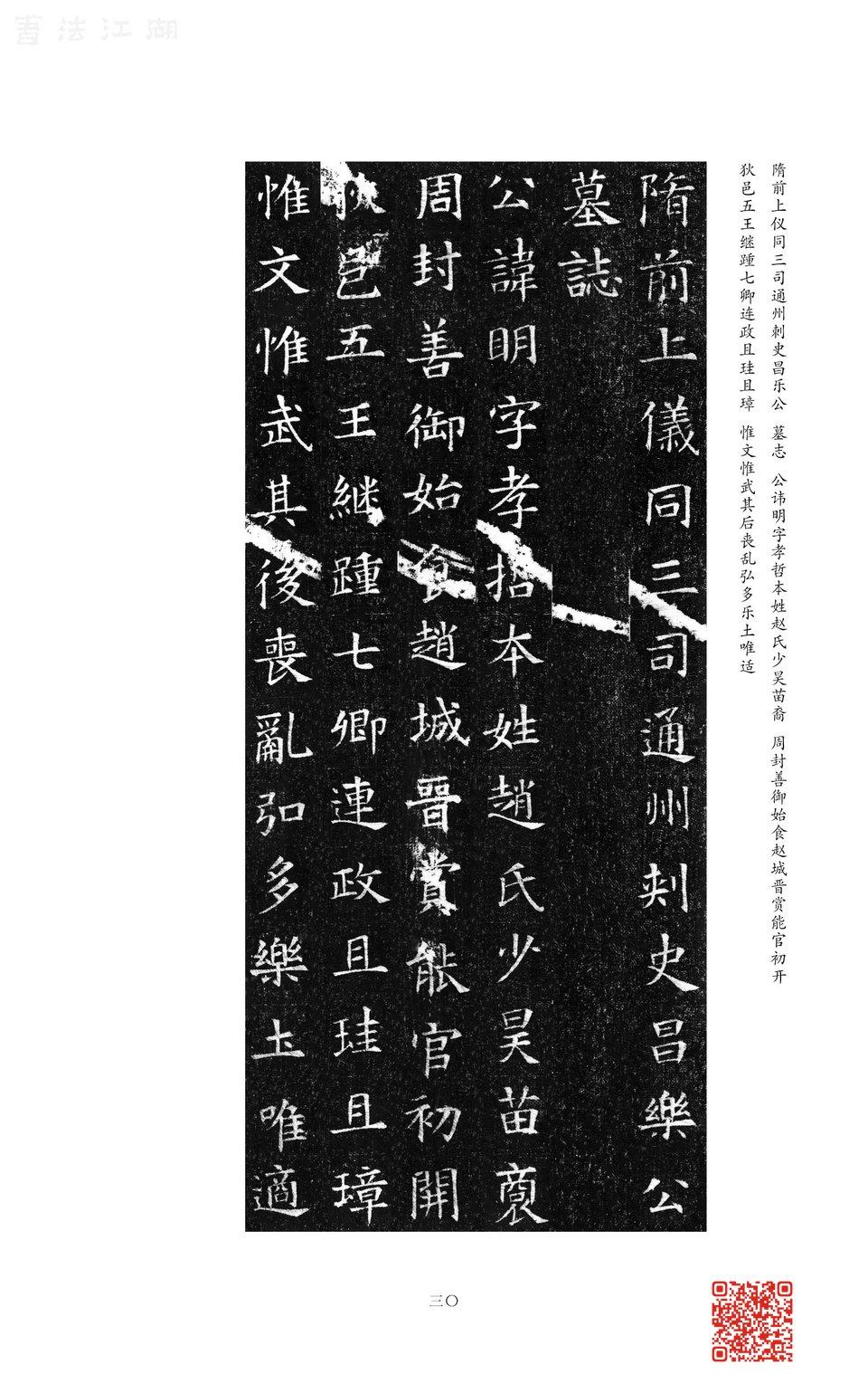 6-隋楷2-内页34.jpg