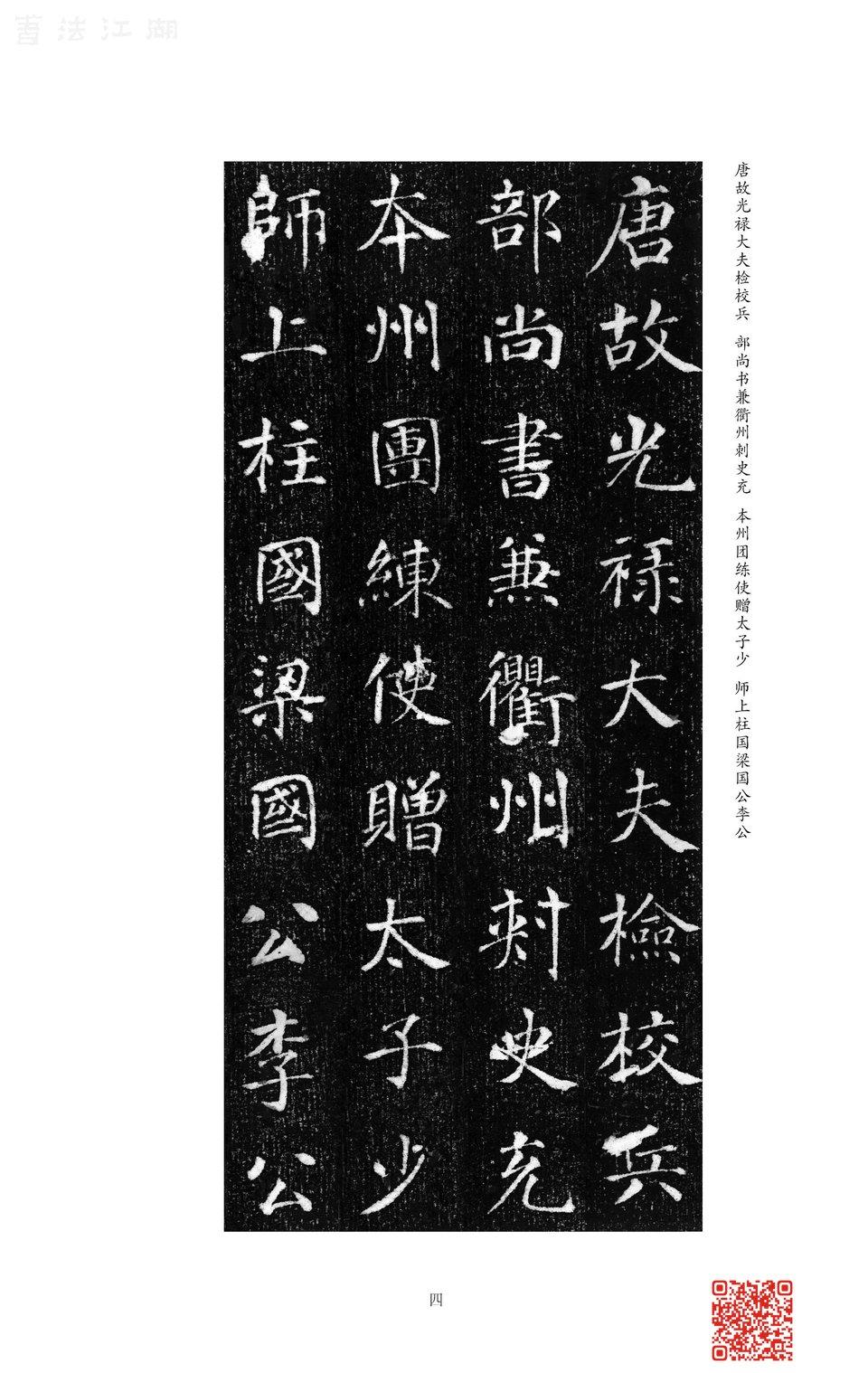 7--唐楷1-徐浩书李岘墓志-内页6.jpg