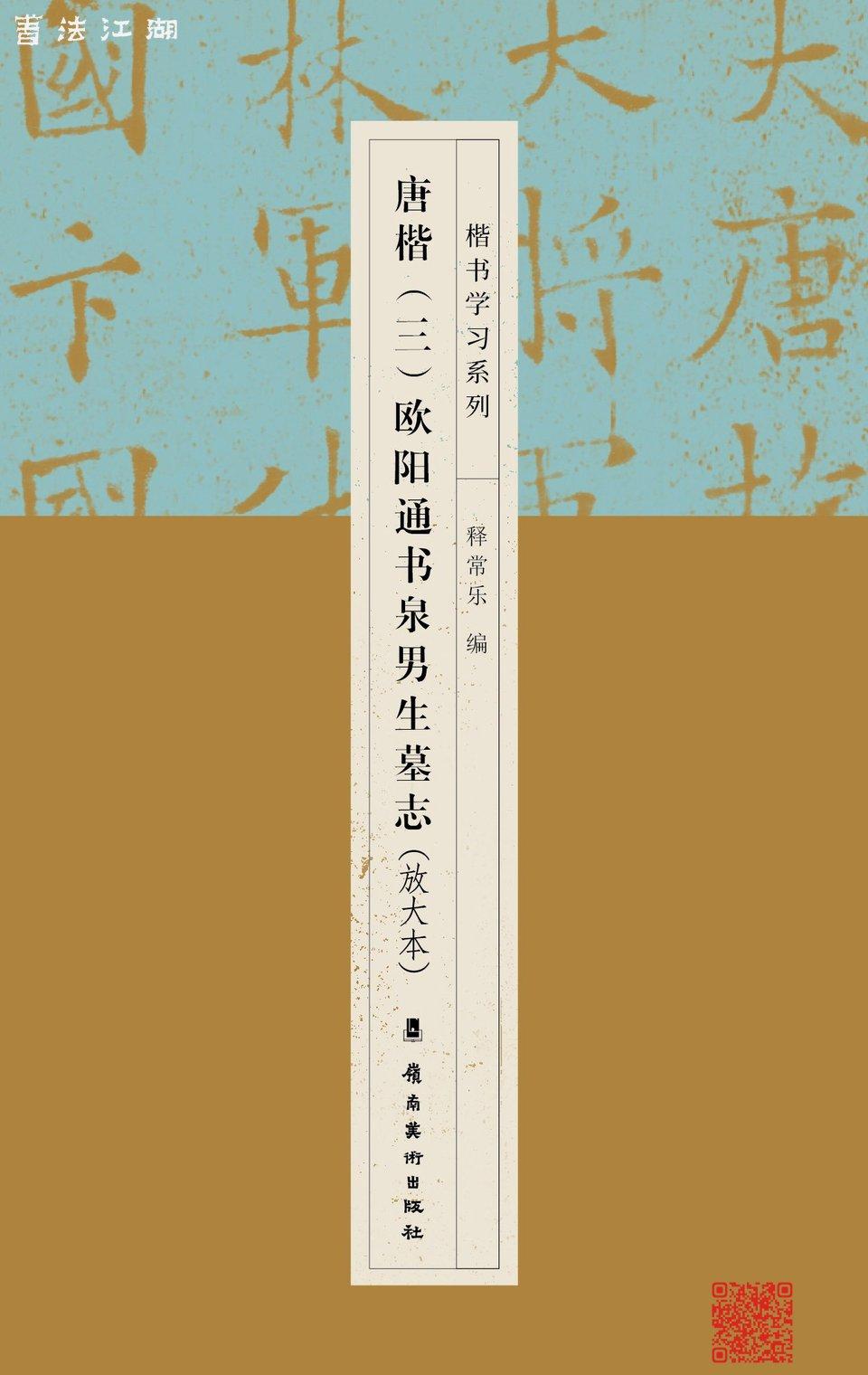 9-唐楷3-欧阳通书泉男生墓志-封面-01.jpg