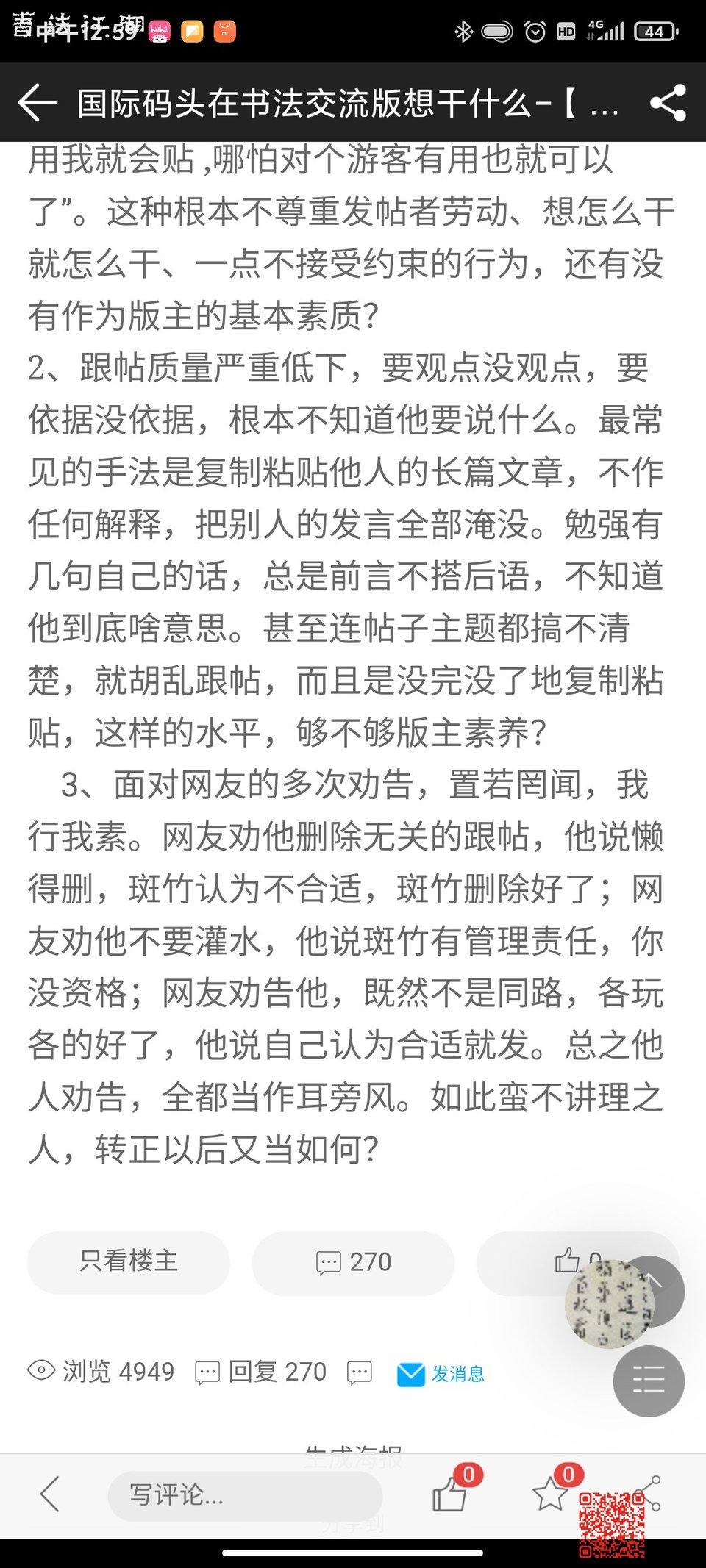 Screenshot_2021-02-14-12-59-58-682_com.shufajianghu.app.jpg