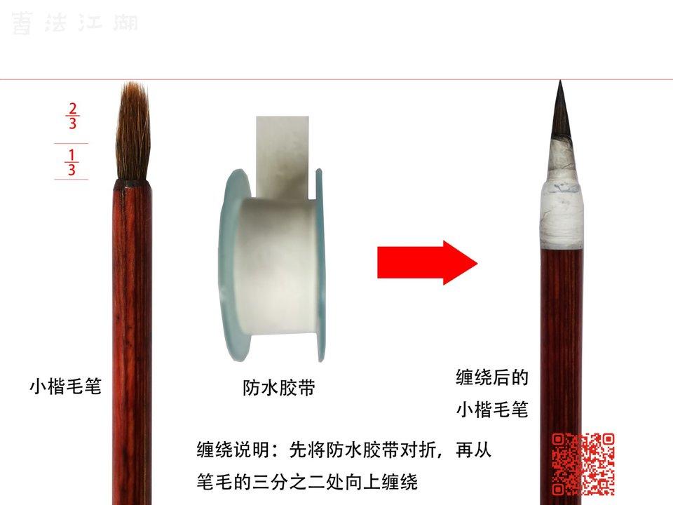 小楷毛笔的改进.jpg