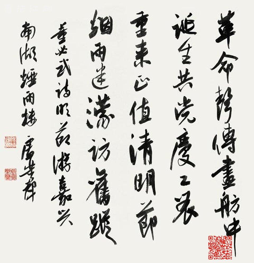 为庆祝中国共产党成立100周年,卢乐群书写领导人诗作赠予嘉兴南湖革命纪念馆 2.jpg