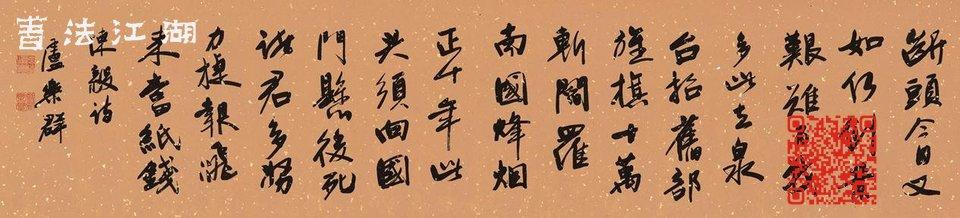 为庆祝中国共产党成立100周年,卢乐群书写领导人诗作赠予嘉兴南湖革命纪念馆 4.jpg