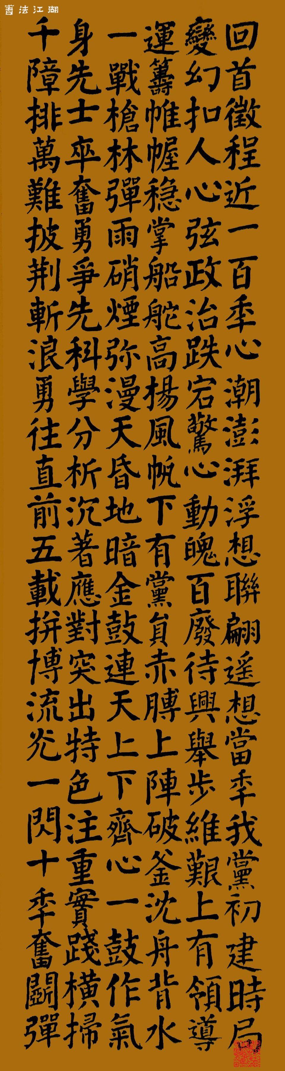 IMG_20210503备战本市庆祝中国共产党成立100周年书法展览 先练习.jpg
