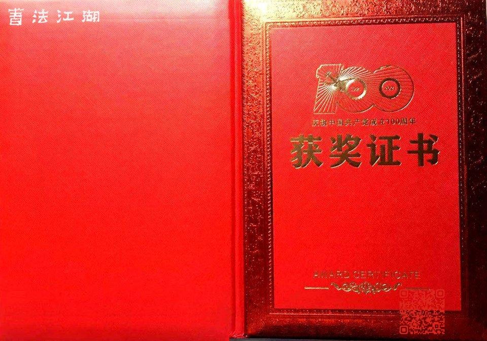 高县传统诗词三等奖2.jpg