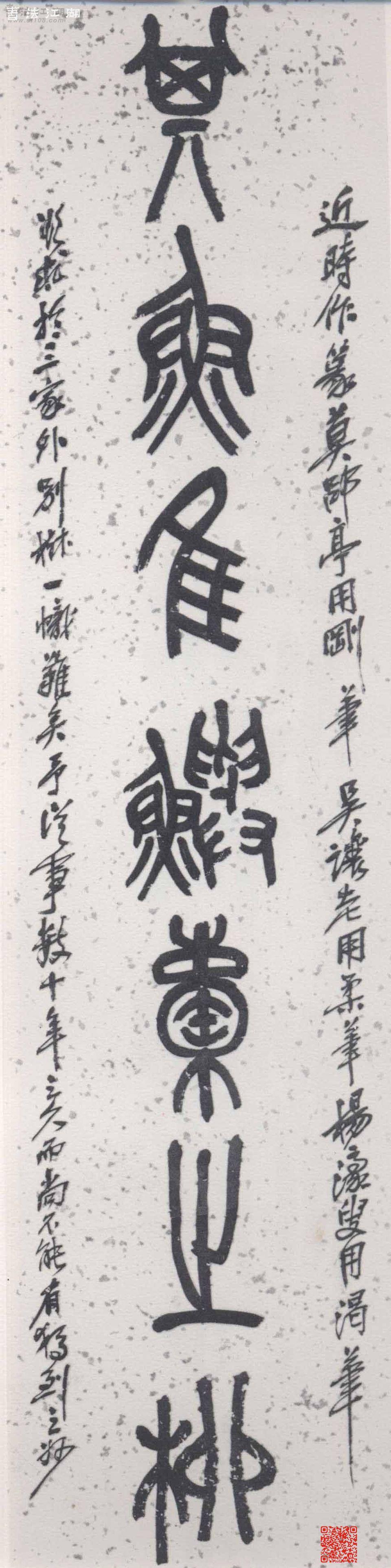 1-1-1吴昌硕石鼓文集联a.jpg