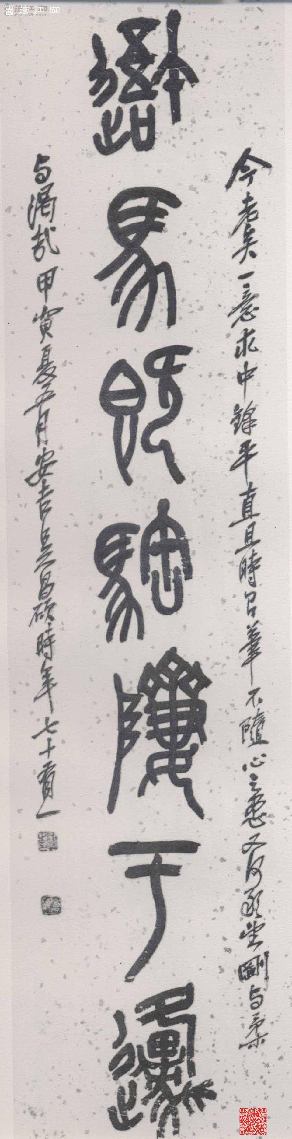 1-1-1吴昌硕石鼓文集联b.jpg