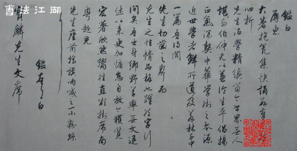 与曹宝麟书.jpg