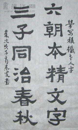 六朝三子1.jpg