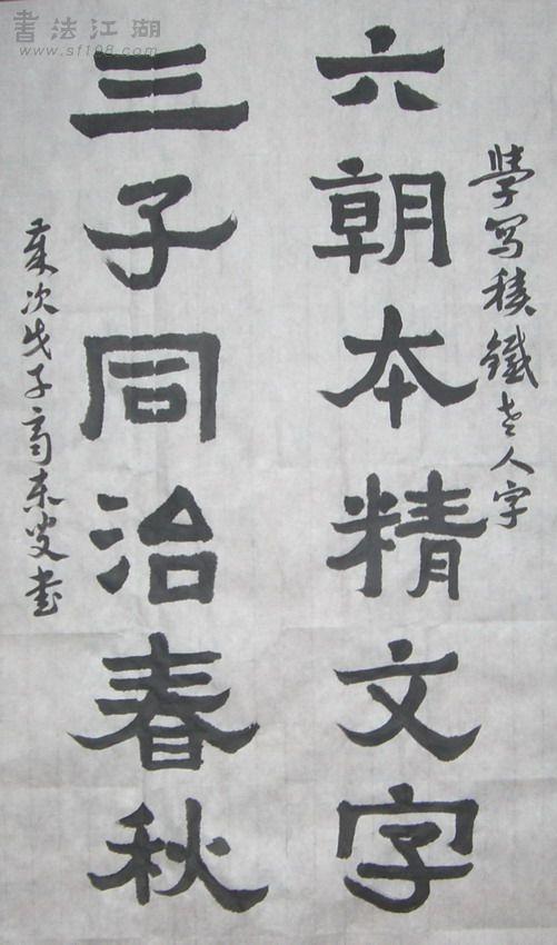 六朝三子3.jpg