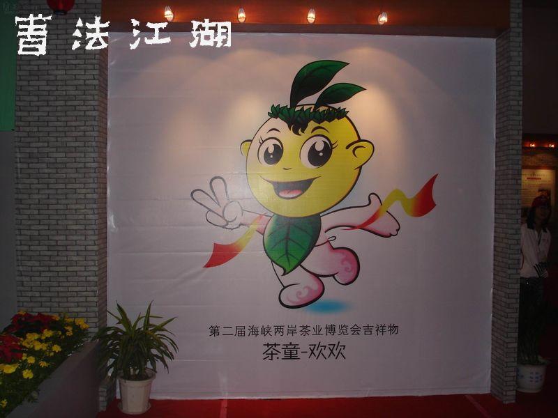 茶博会吉祥物.jpg