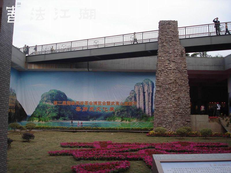 茶历史文化展.jpg