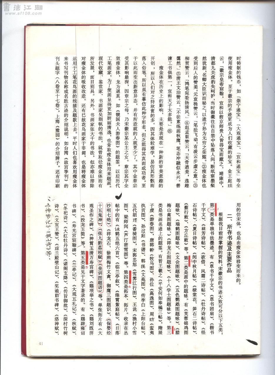皇帝书家宋徽宗 003.JPG