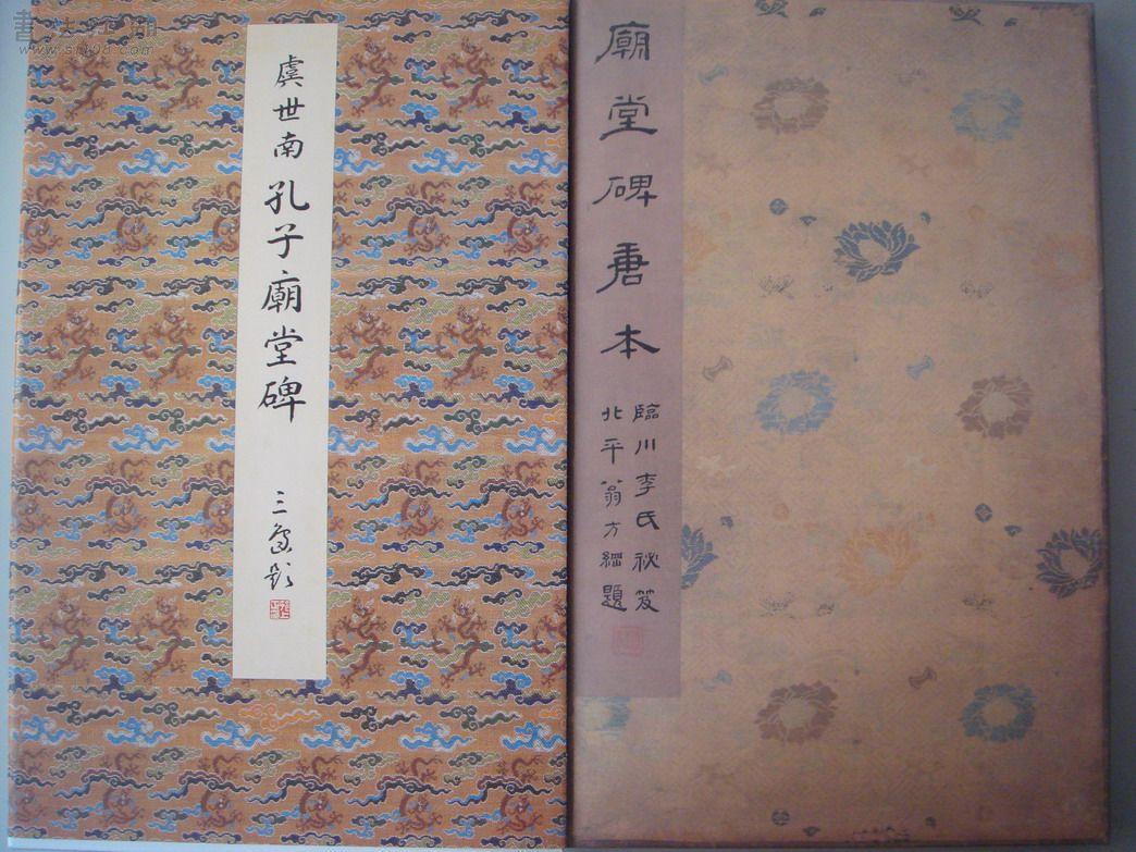 原色-孔子庙堂碑1.JPG