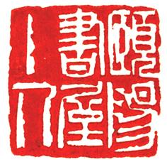 陈白丁作品 236.jpg