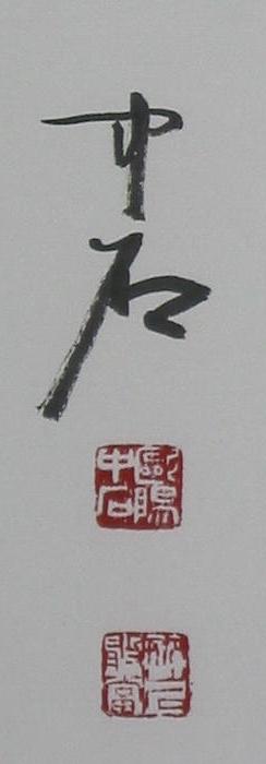欧阳中石.jpg