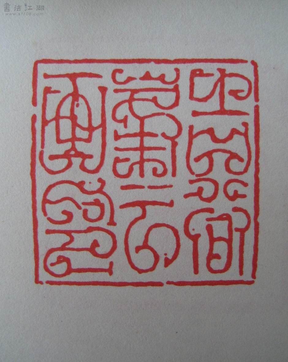 048吉谷峰云画印.jpg
