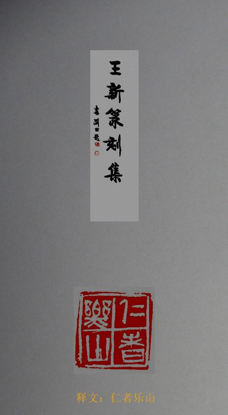 仁者乐山.jpg
