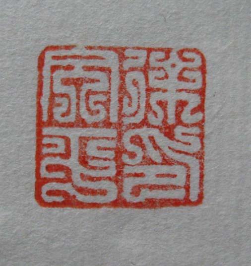 8徐文平印.JPG