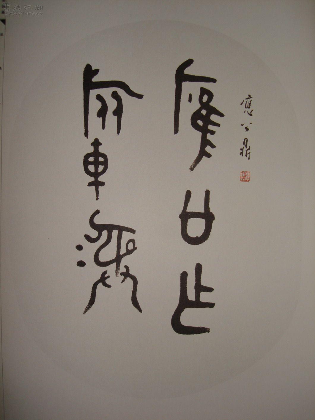 金文团扇 临应公鼎.jpg