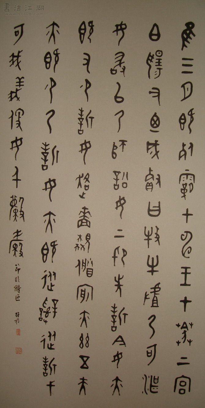 临金文4.jpg