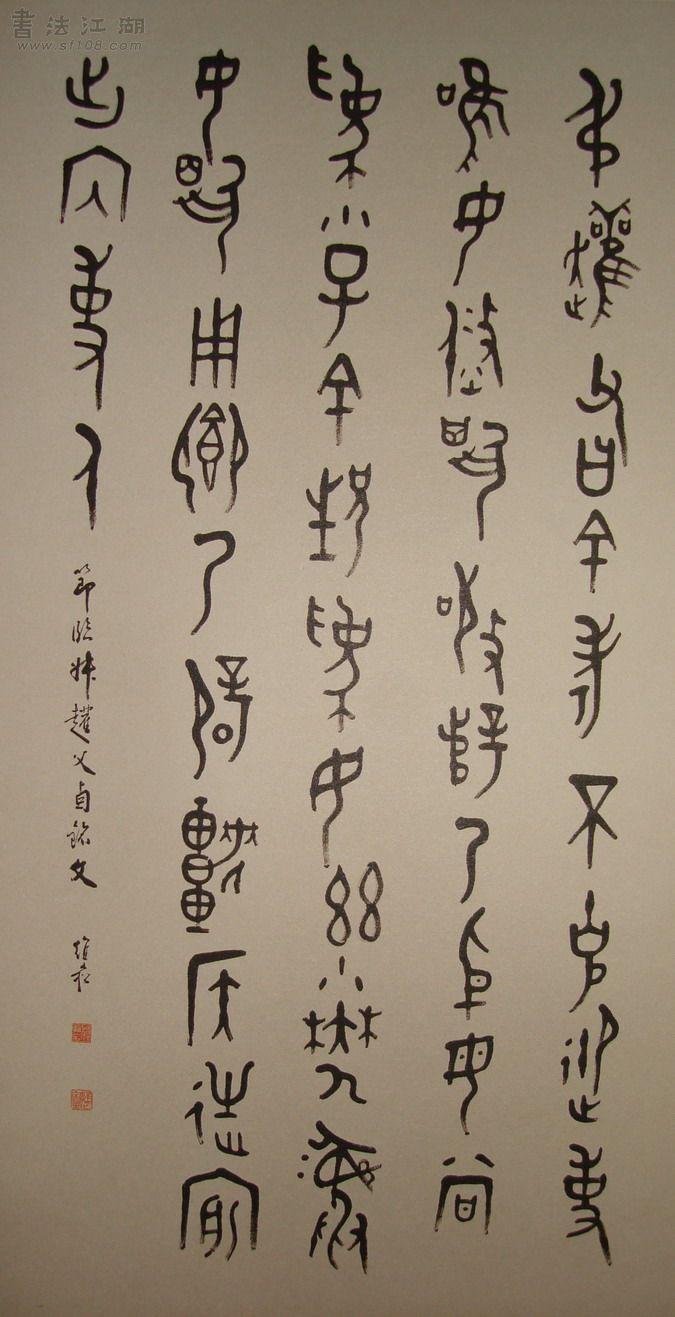 临金文5.jpg