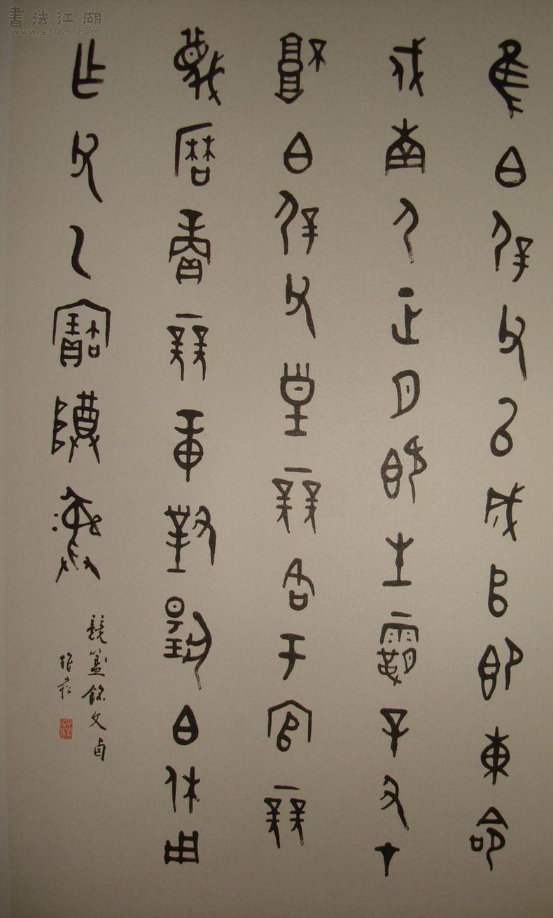 临兢簋铭文.jpg