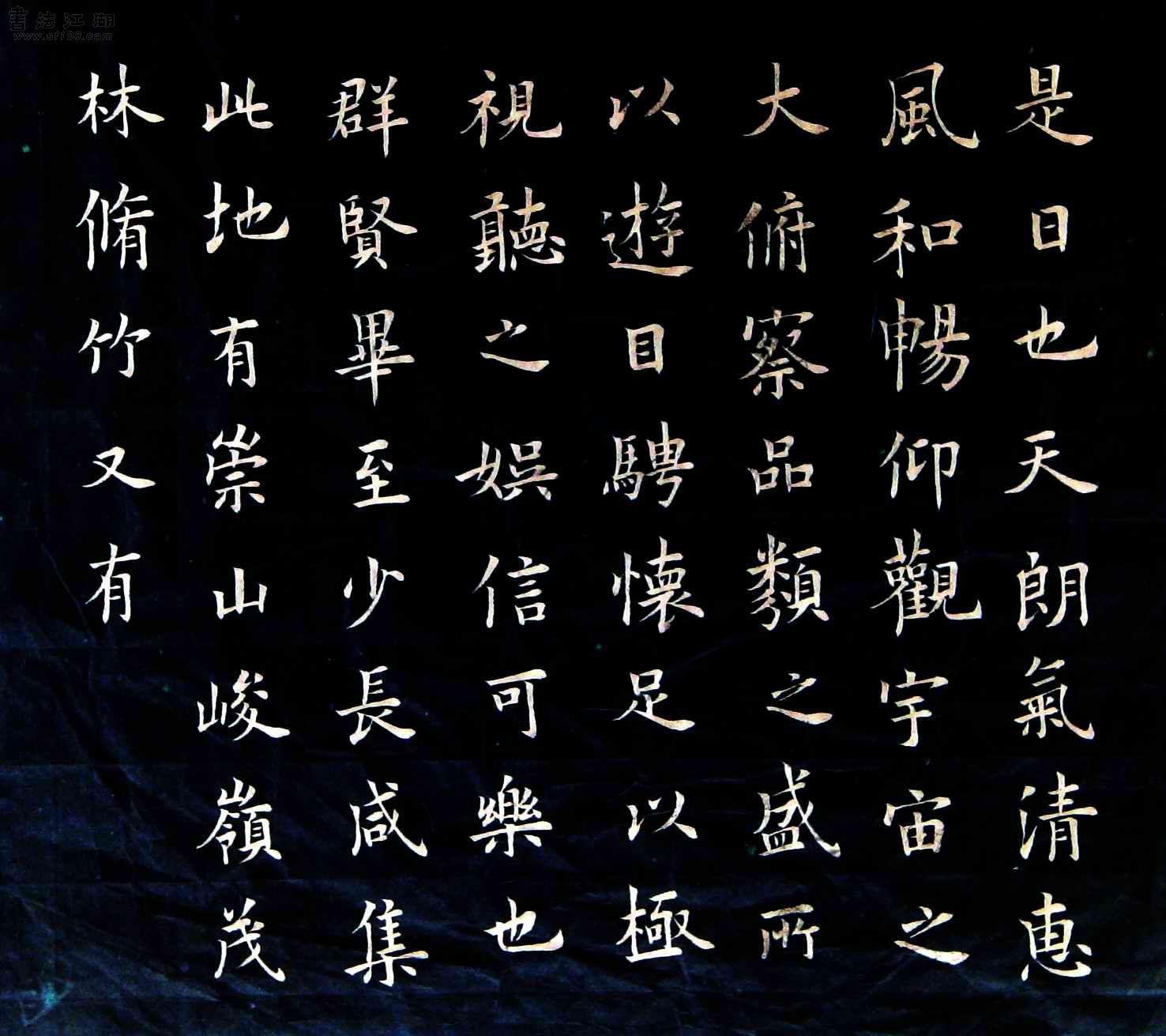 黑白欧体楷书---工《兰亭序》8行,恳求批评指正,欢迎评头品足.jpg
