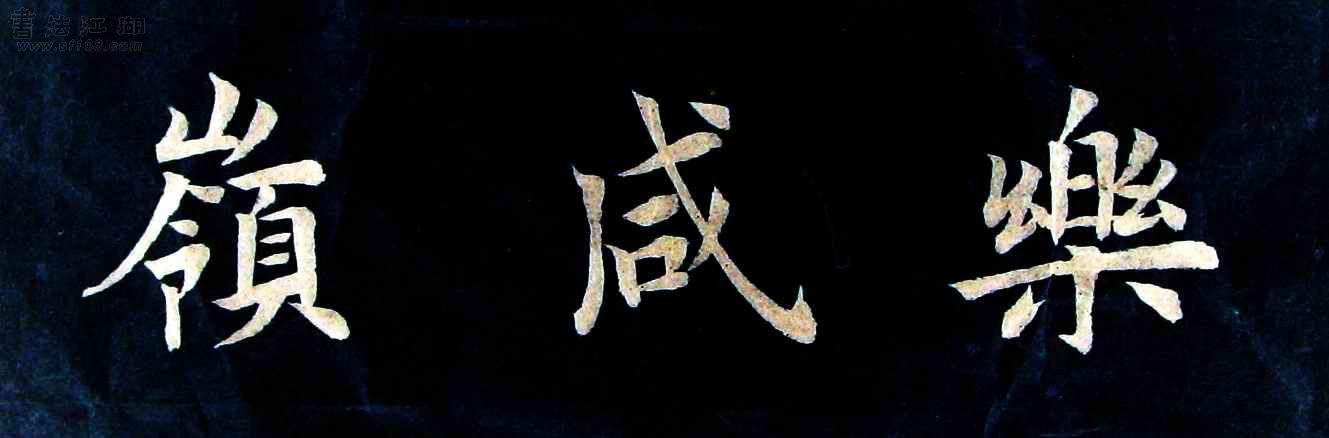 欧楷《兰亭》4.jpg