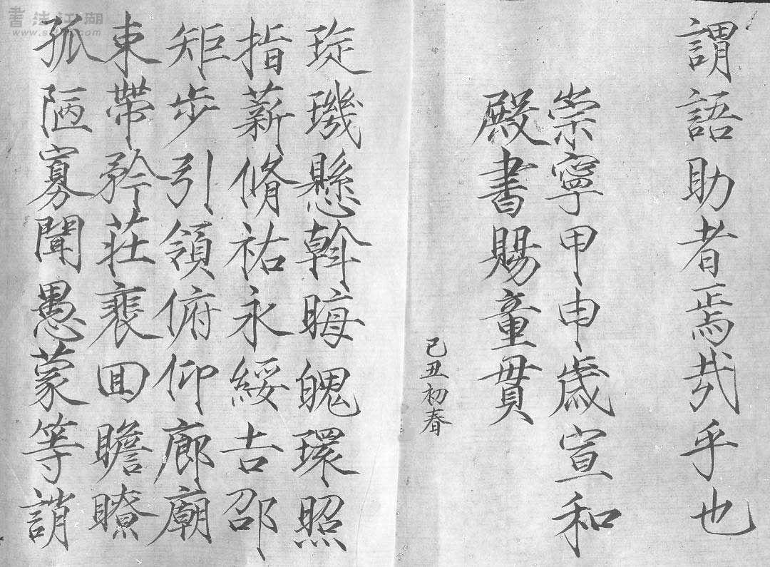 新千字文4-14.jpg
